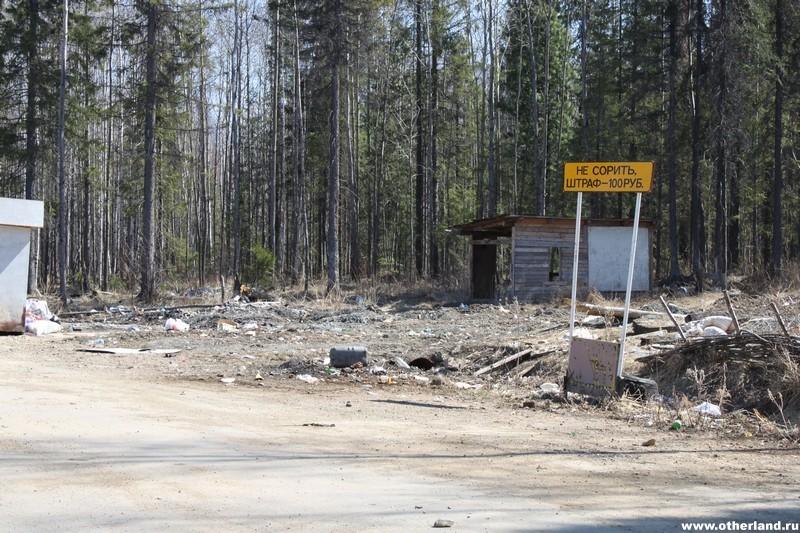 Граница Свердловской области - свалка